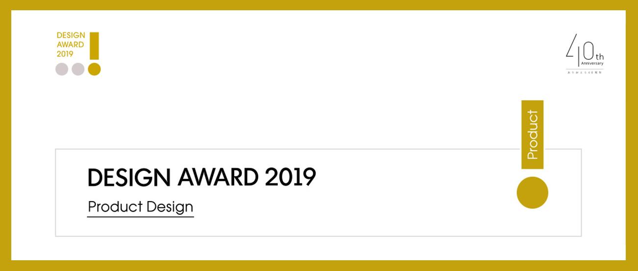 2019 sanwa 产品设计大奖赛