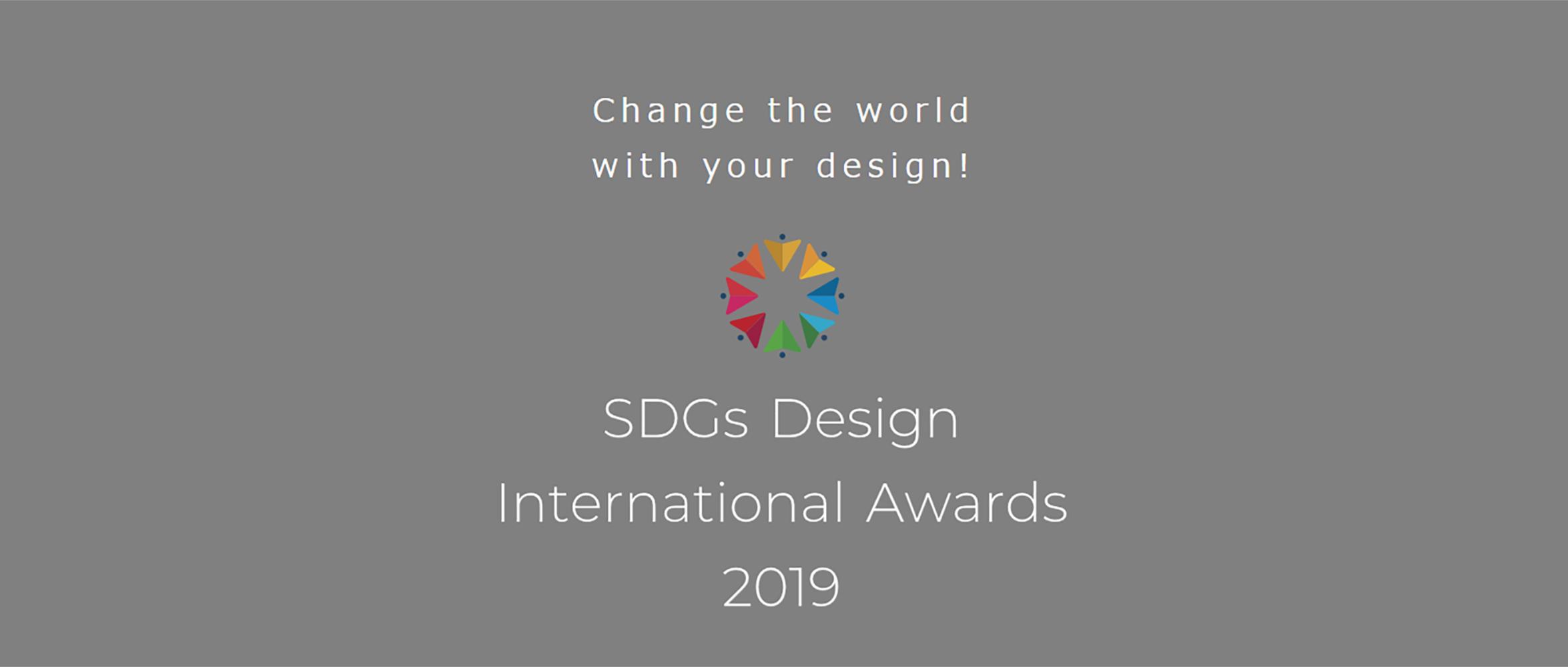 2019 SDGs 国际学生设计大奖赛