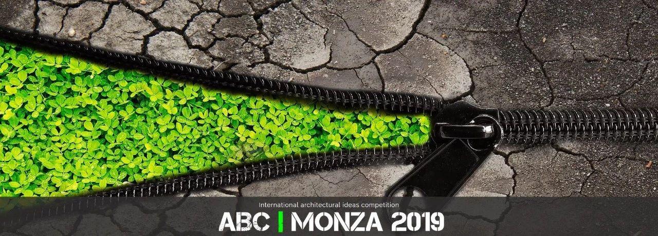 ABC-Monza 2019国际建筑创意竞赛