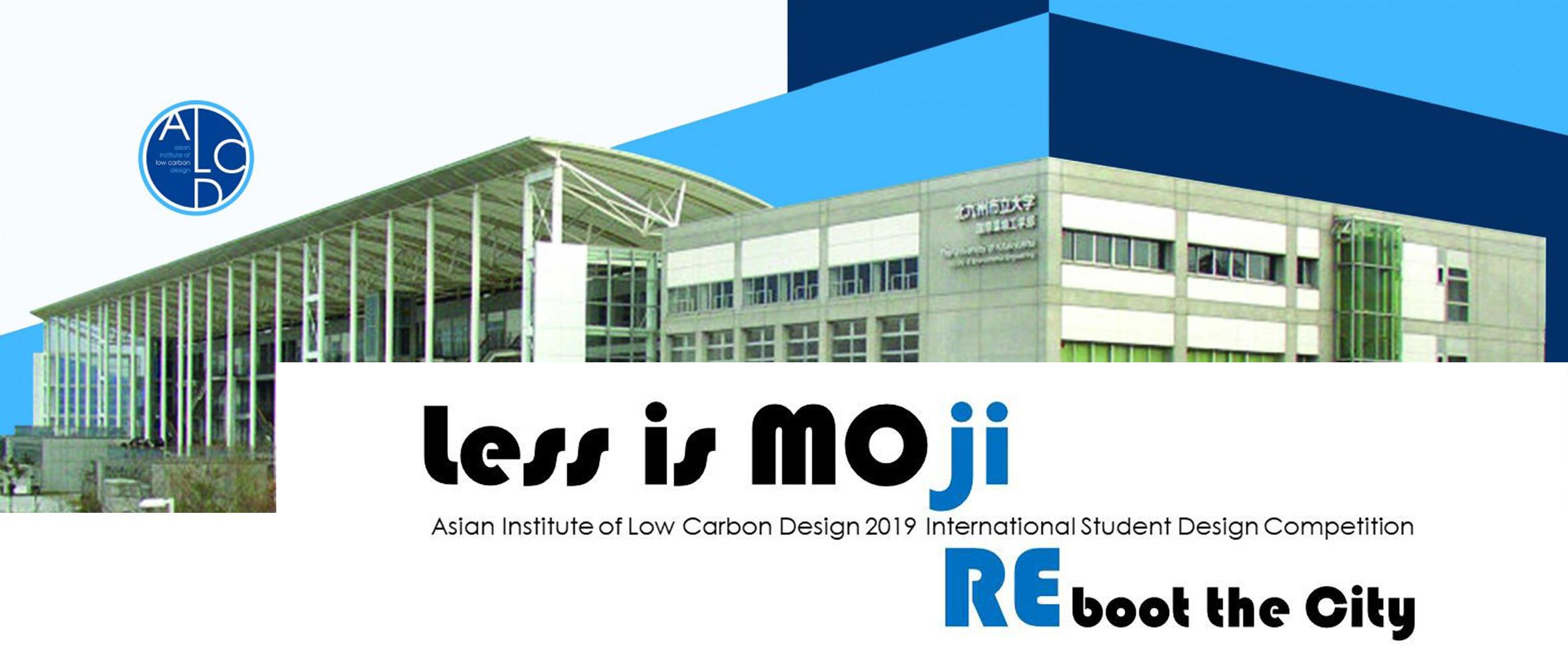 亚洲低碳设计研究院2019年国际学生设计竞赛