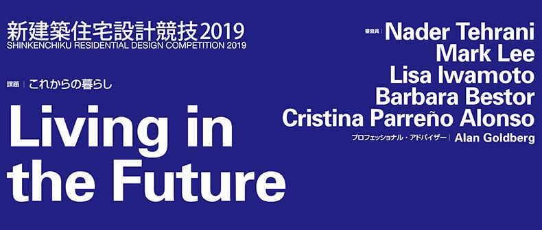 2019新建筑住宅设计竞赛:生活在未来