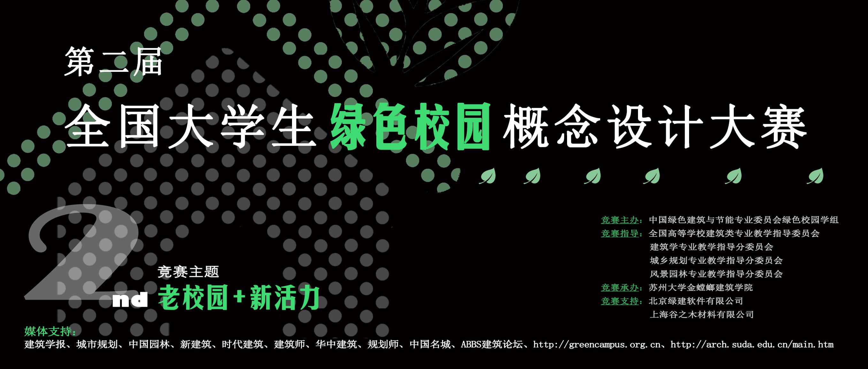 第二届全国大学生绿色校园概念设计大赛