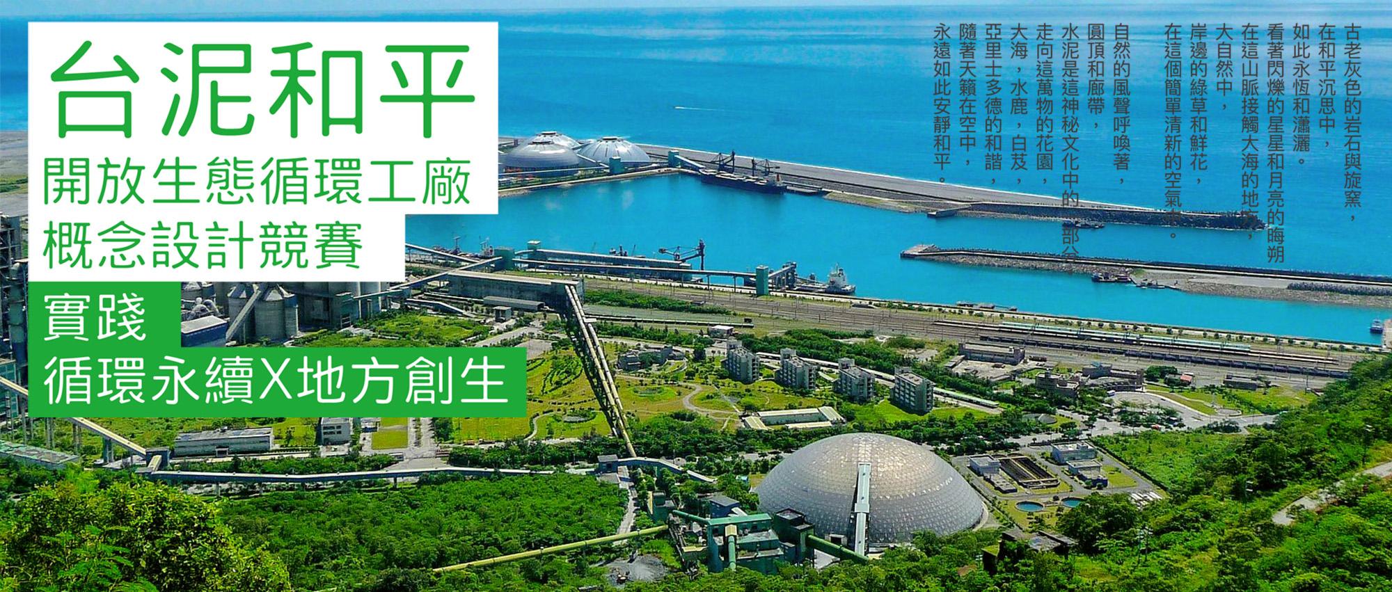 台湾水泥「和平开放生态循环工厂」概念设计竞赛