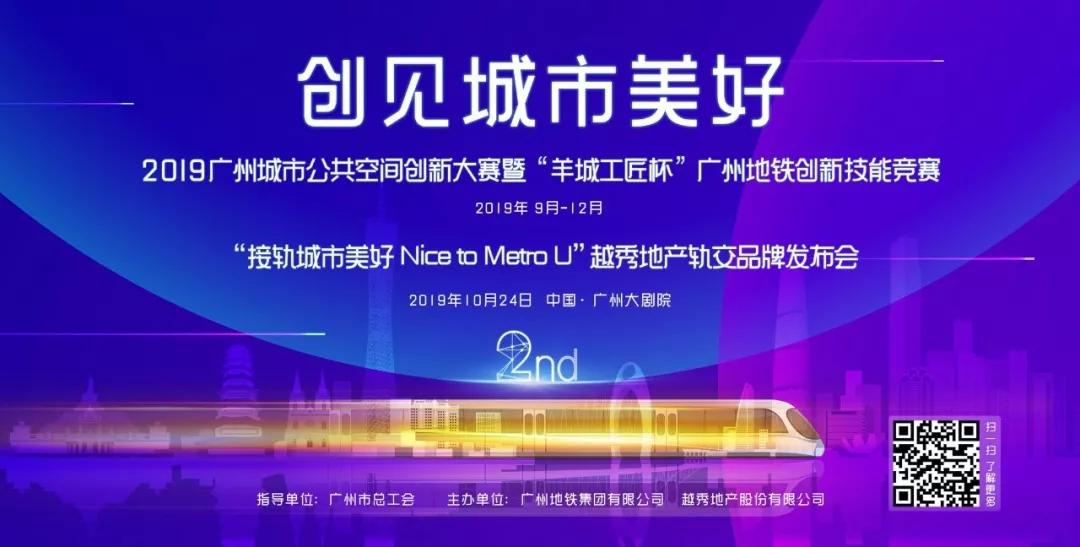 """2019广州城市公共空间创新大赛暨""""羊城工匠杯""""广州地铁创新技能竞赛"""