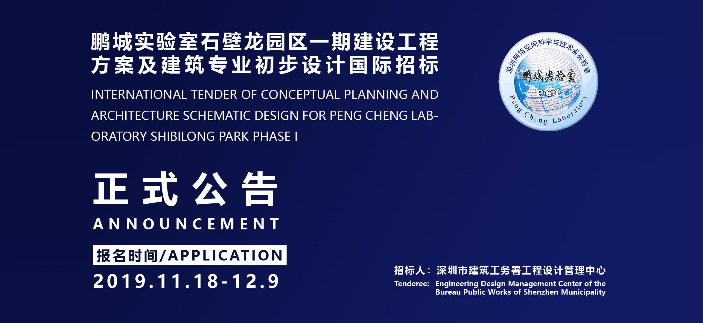 鹏城实验室石壁龙园区一期建设工程方案及建筑专业初步设计
