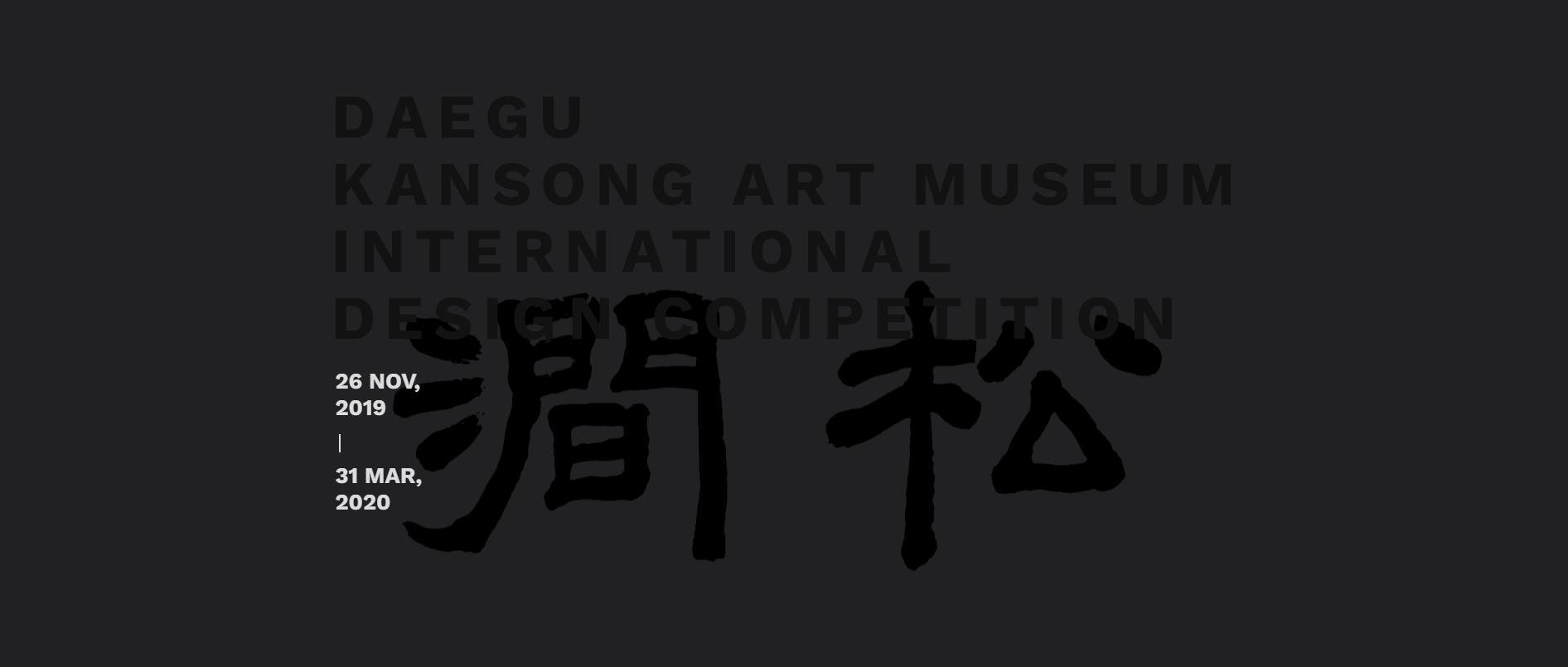 大邱涧松美术馆国际设计竞赛