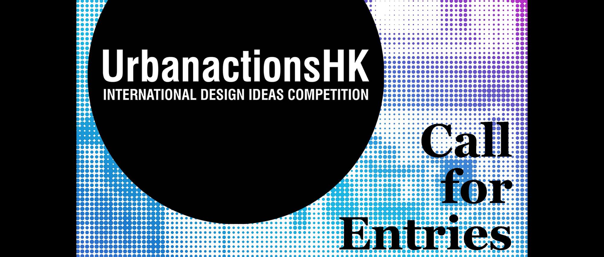 UrbanactionsHK:香港公共空间国际设计竞赛