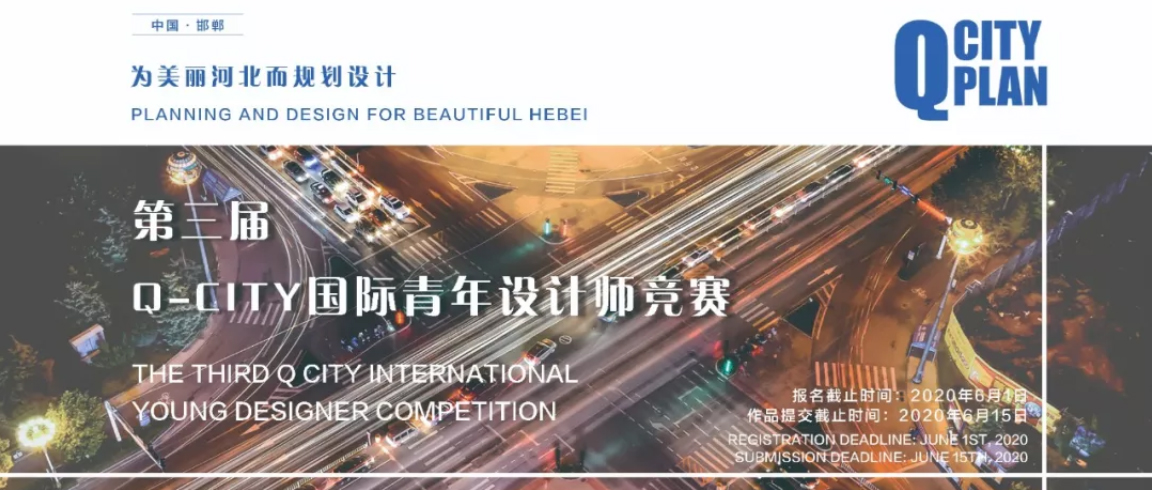 第三届Q-City国际青年设计师竞赛(中国 · 邯郸)