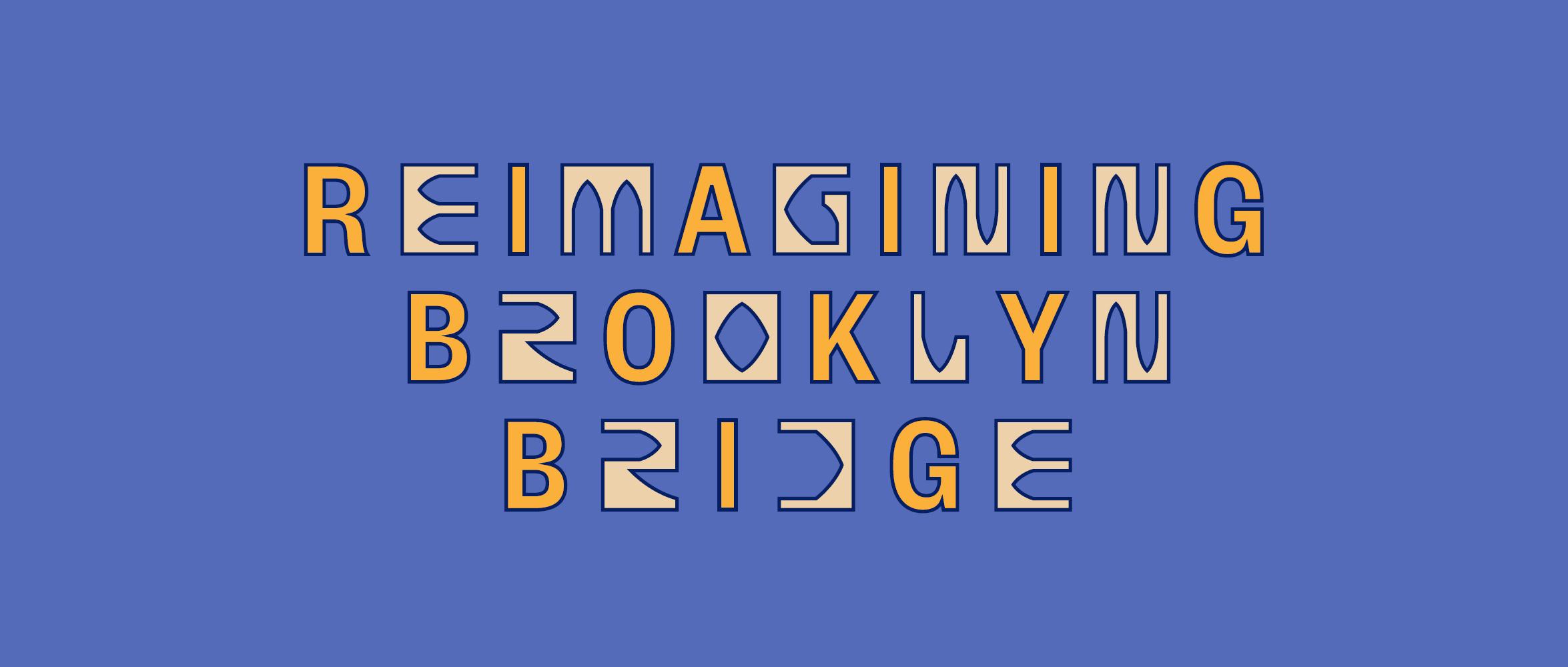 重塑布鲁克林大桥设计竞赛