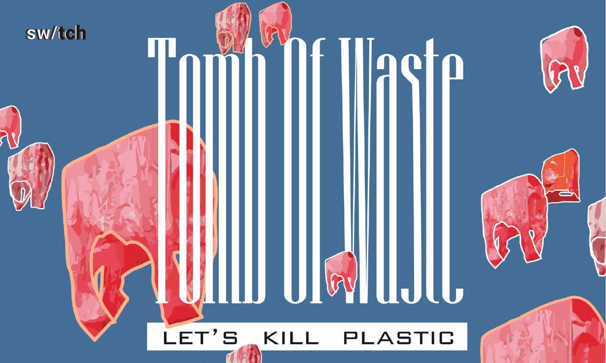 浪费之墓—让我们消灭塑料