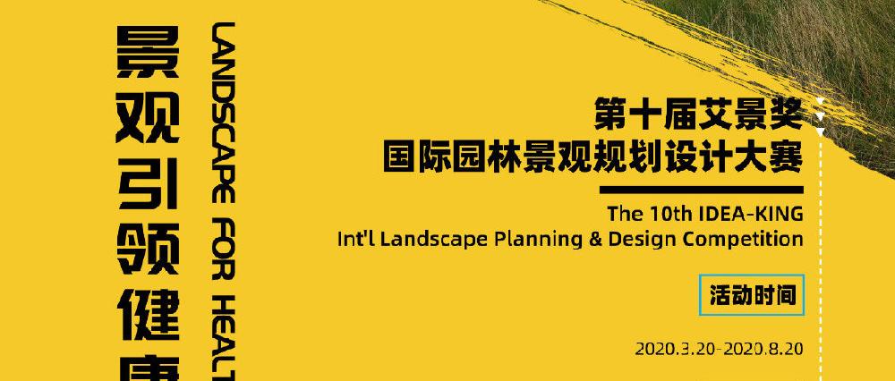 【邀请赛】2020第十届艾景奖国际园林景观规划设计邀请赛报名申请