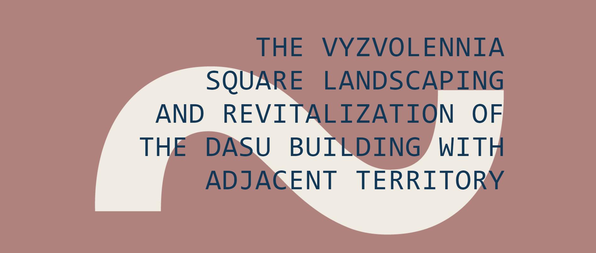 马里乌波尔维兹沃伦尼亚广场周边地区景观设计及DASU大楼改造国际竞赛