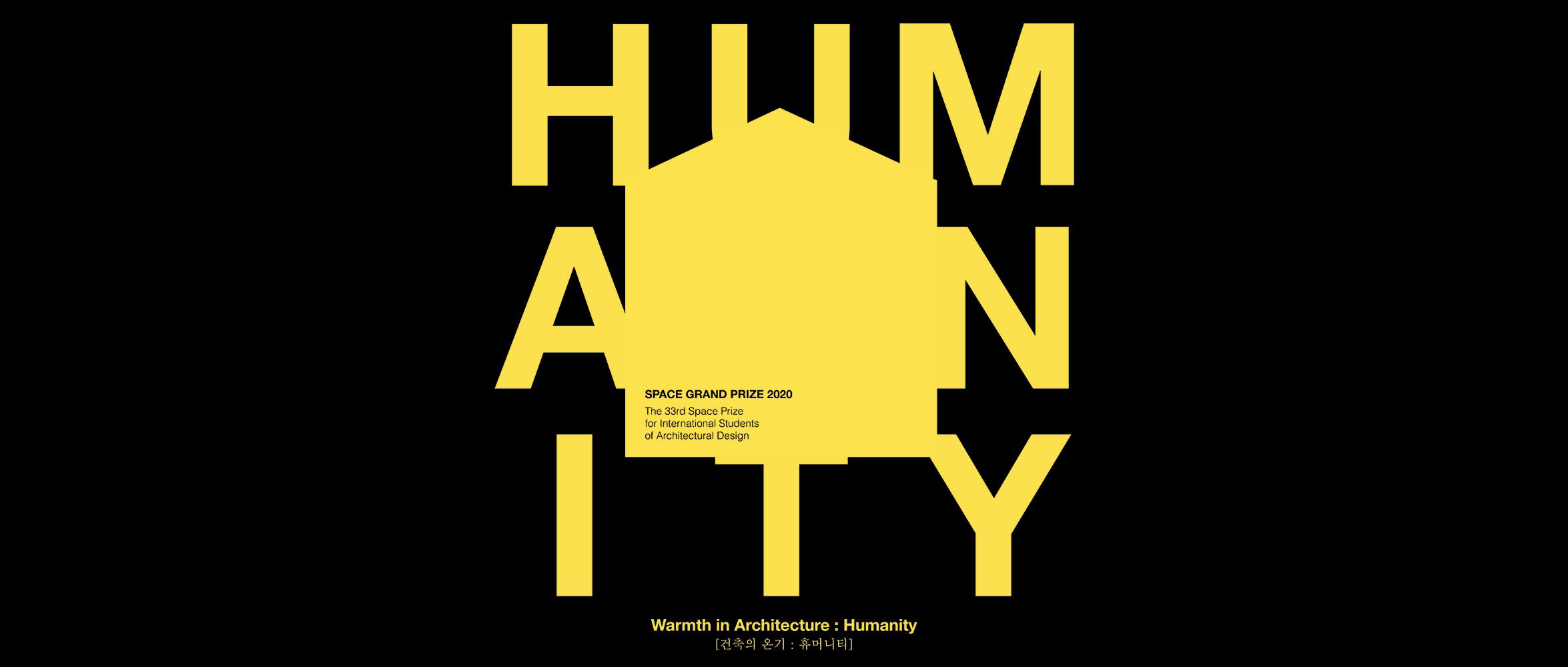第33届SPACE国际学生建筑设计大奖赛:建筑的温度—人性