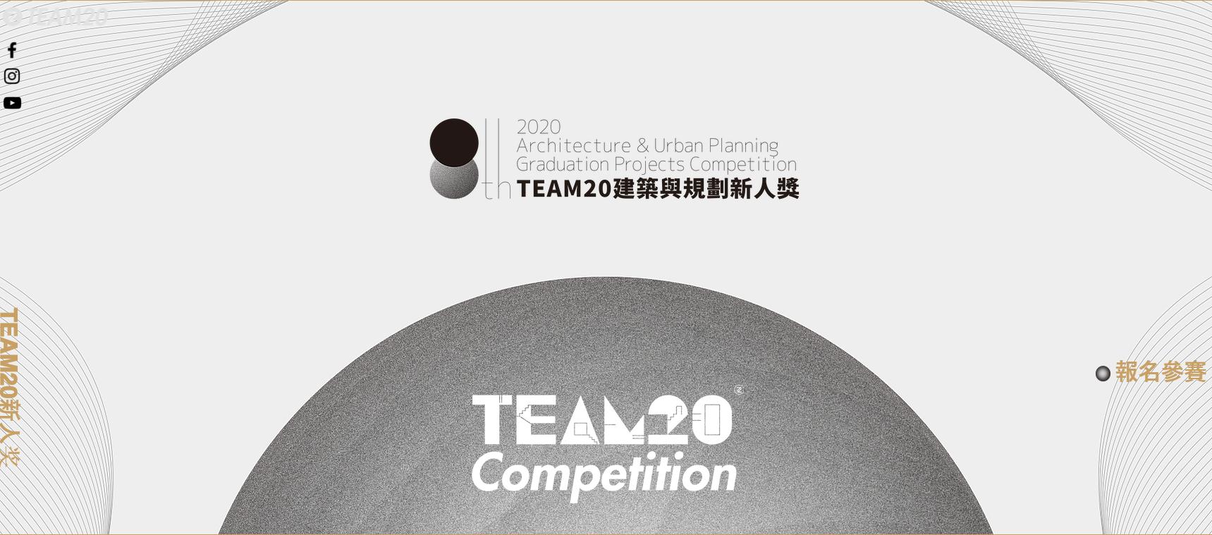 TEAM20建筑与规划新人奖
