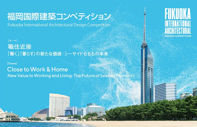 福冈国际建筑竞赛