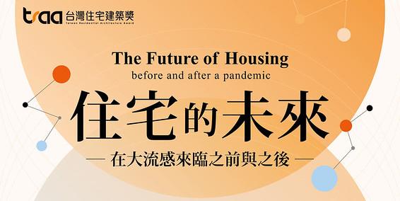 2021 纸上住宅建筑国际竞赛