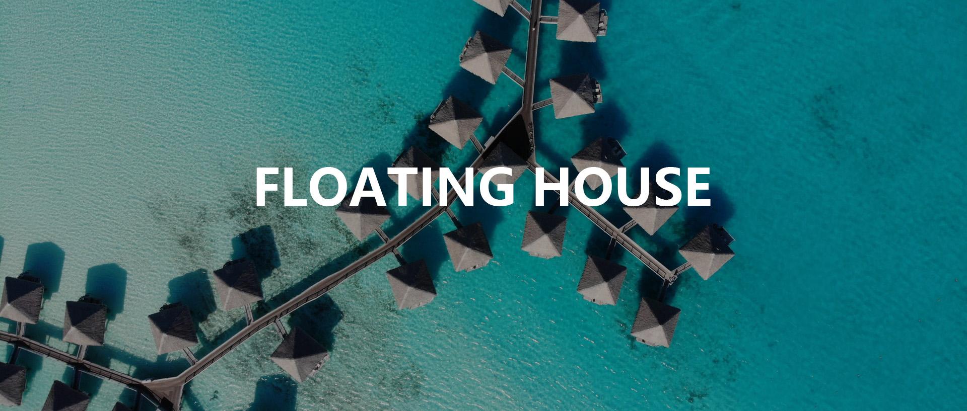 """""""浮动房屋(FLOATING HOUSE)""""设计竞赛"""