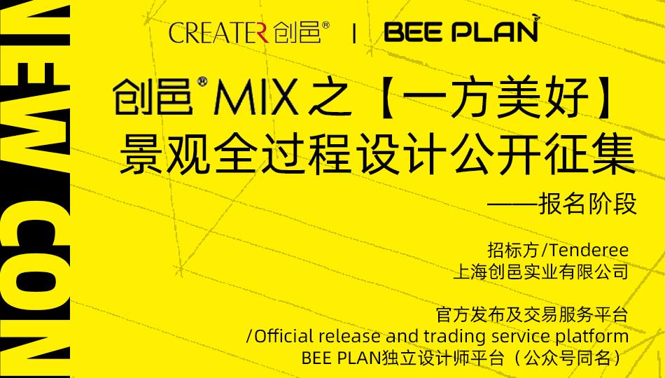 """上海创邑MIX""""一方美好""""景观全过程设计公开征集"""
