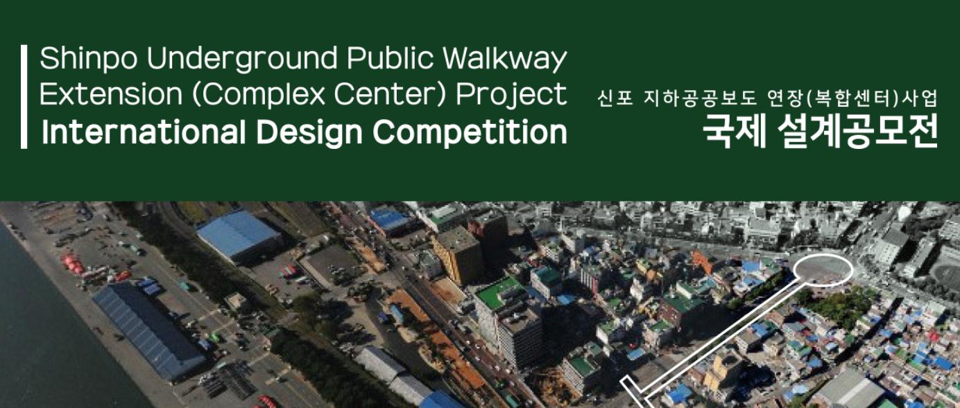 新浦地下公共人行道扩建(综合中心)项目国际设计竞赛