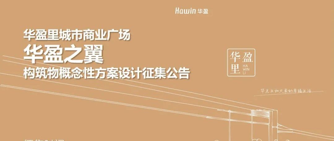 """华盈里城市商业广场 """"华盈之翼""""方案征集"""
