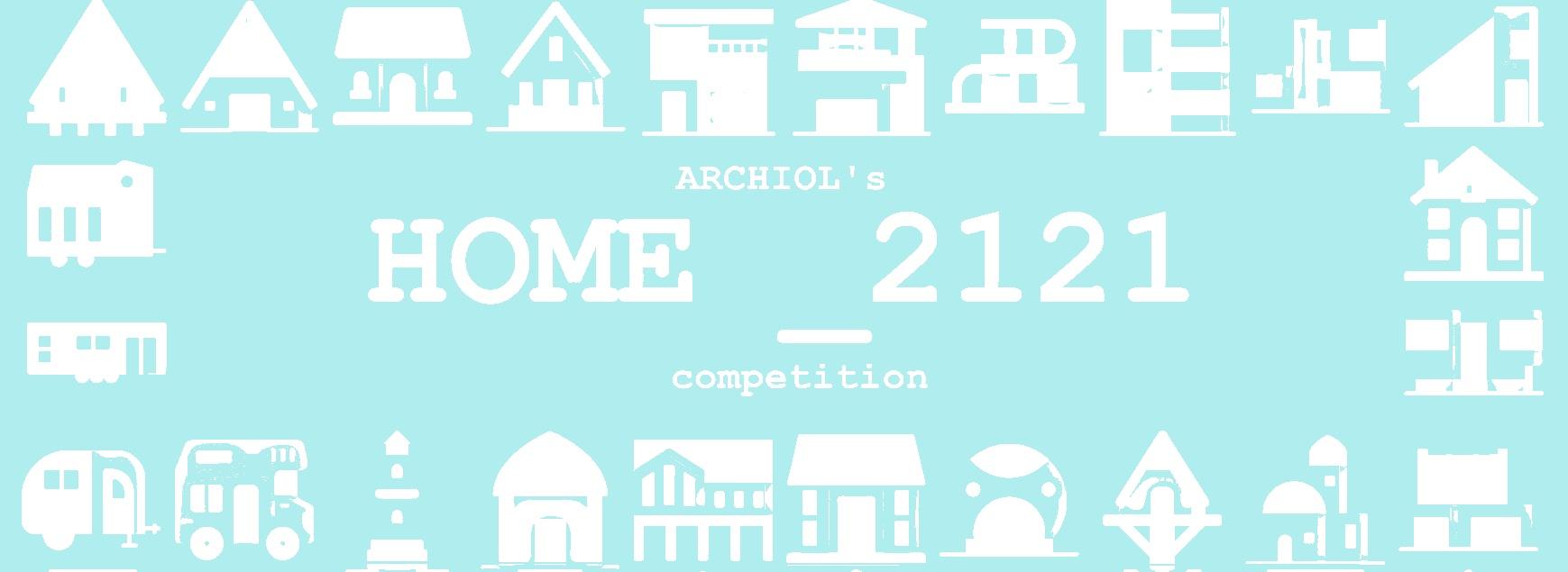 HOME_2121 建筑竞赛