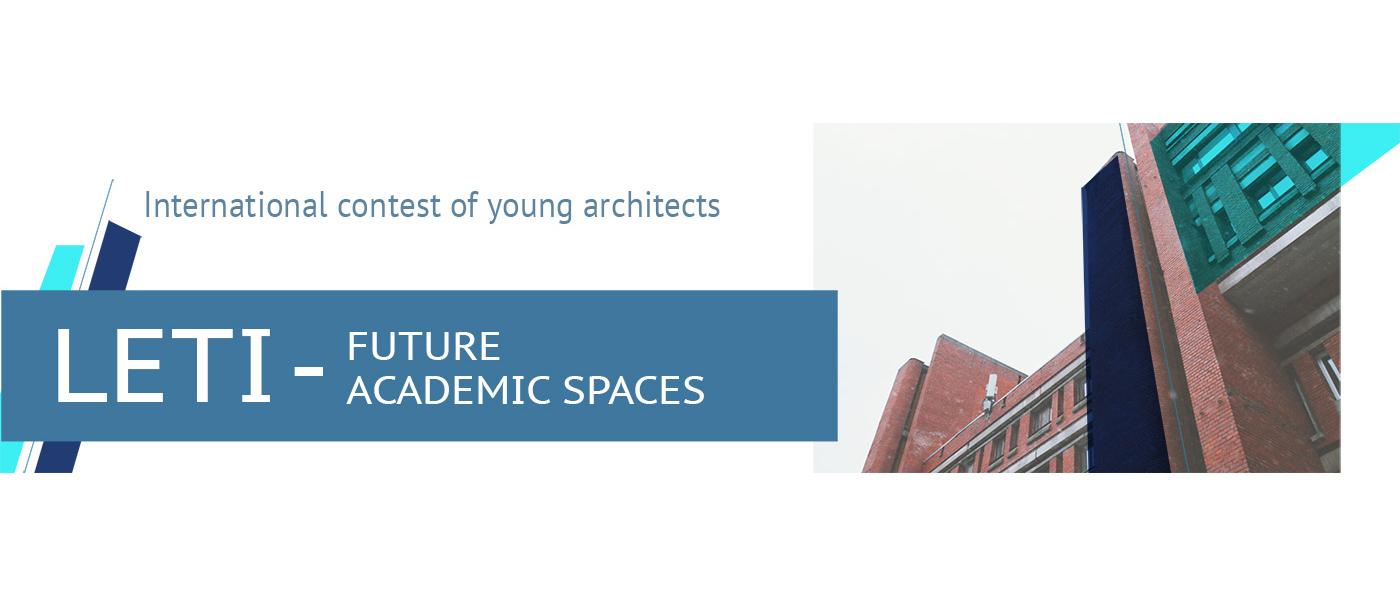 LETI国际青年建筑师竞赛:未来学术空间
