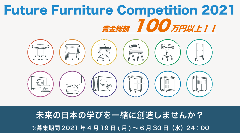 2021 未来家具设计竞赛