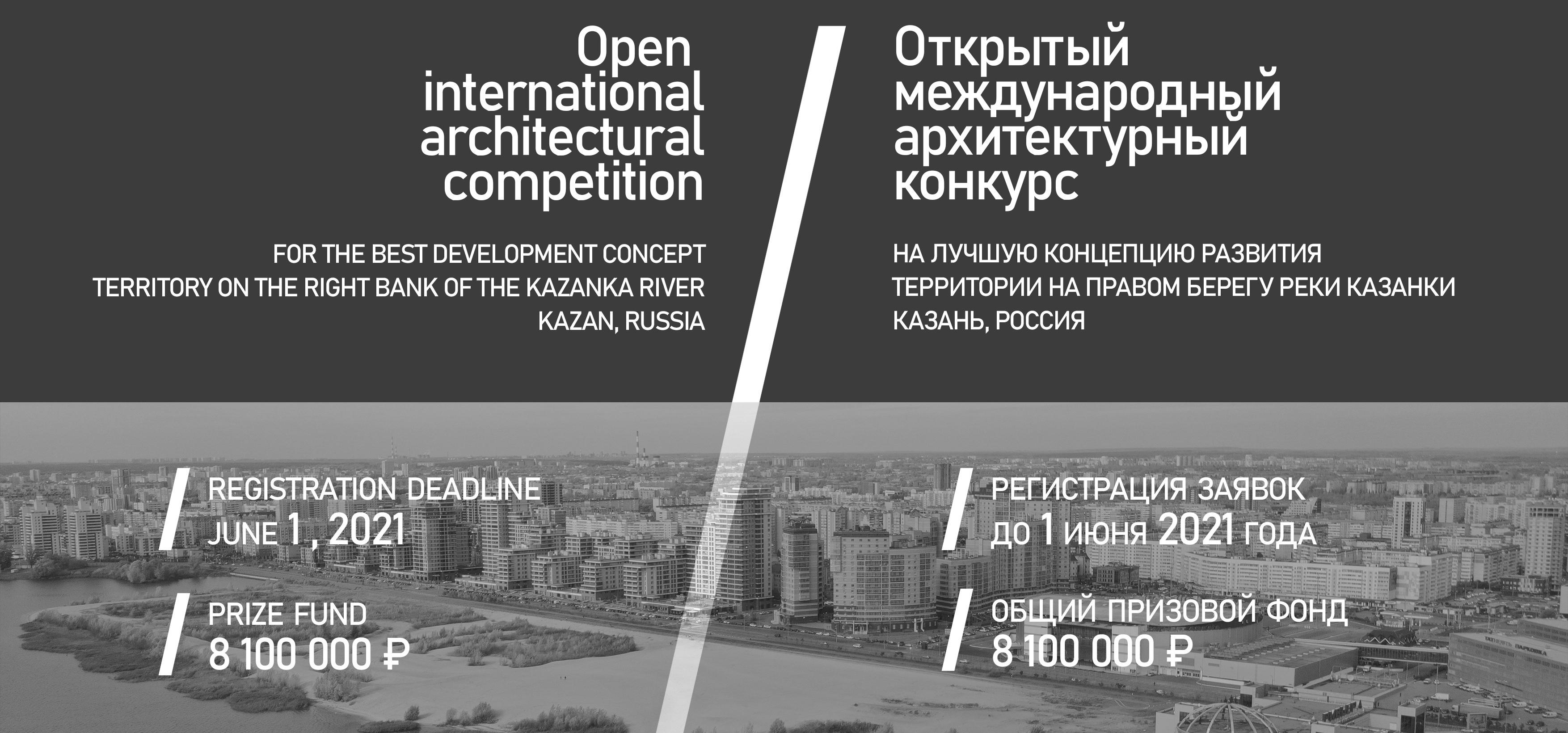 俄罗斯喀山卡河右岸最佳发展方案概念建筑竞赛