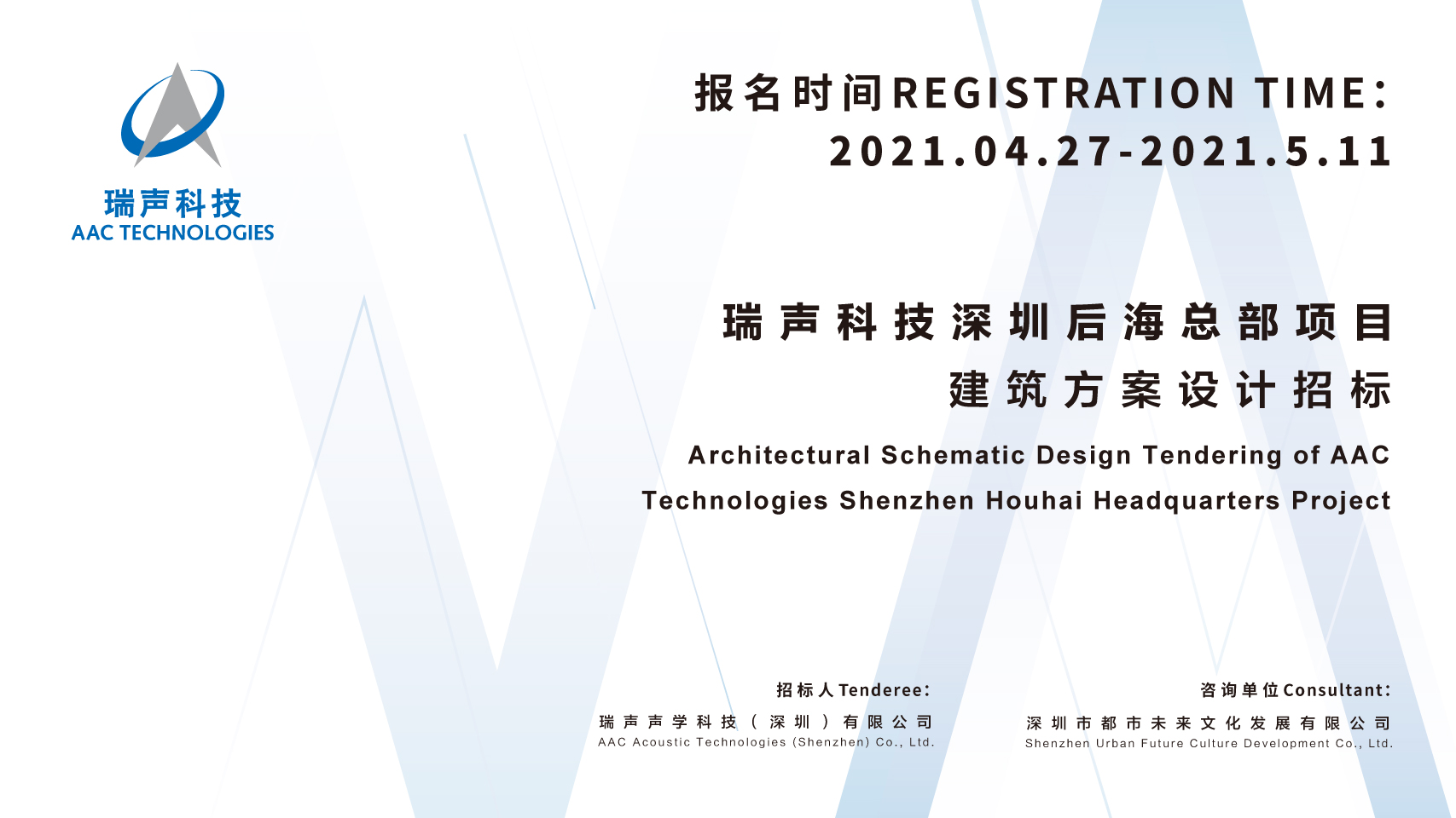 瑞声科技深圳后海总部项目建筑方案设计招标正式公告