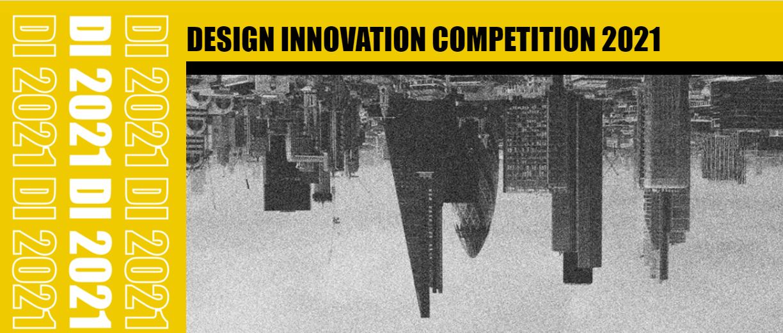 2021设计创新大赛