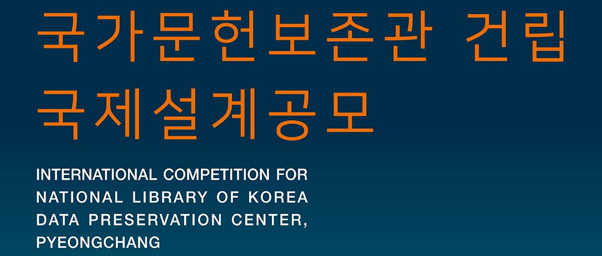 韩国国家图书馆数据保存中心国际竞赛