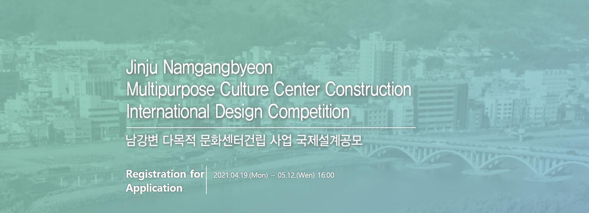 韩国晋州南江边多功能文化中心建筑设计国际竞赛