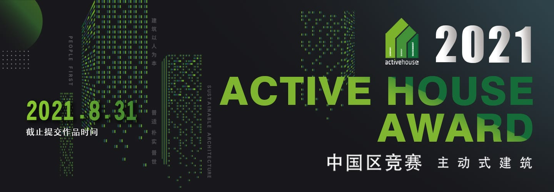 2021 Active House Award中国区竞赛