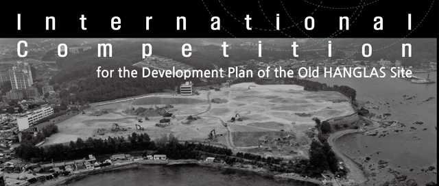 釜山 HANGLAS 工厂旧址发展计划国际竞赛