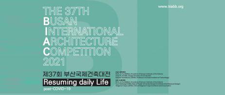2021年第37届釜山国际建筑展览竞赛:疫情后的日常生活