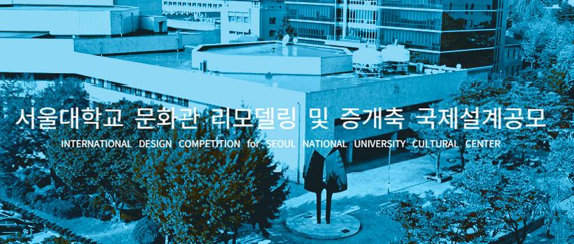 韩国国立首尔大学文化中心国际竞赛