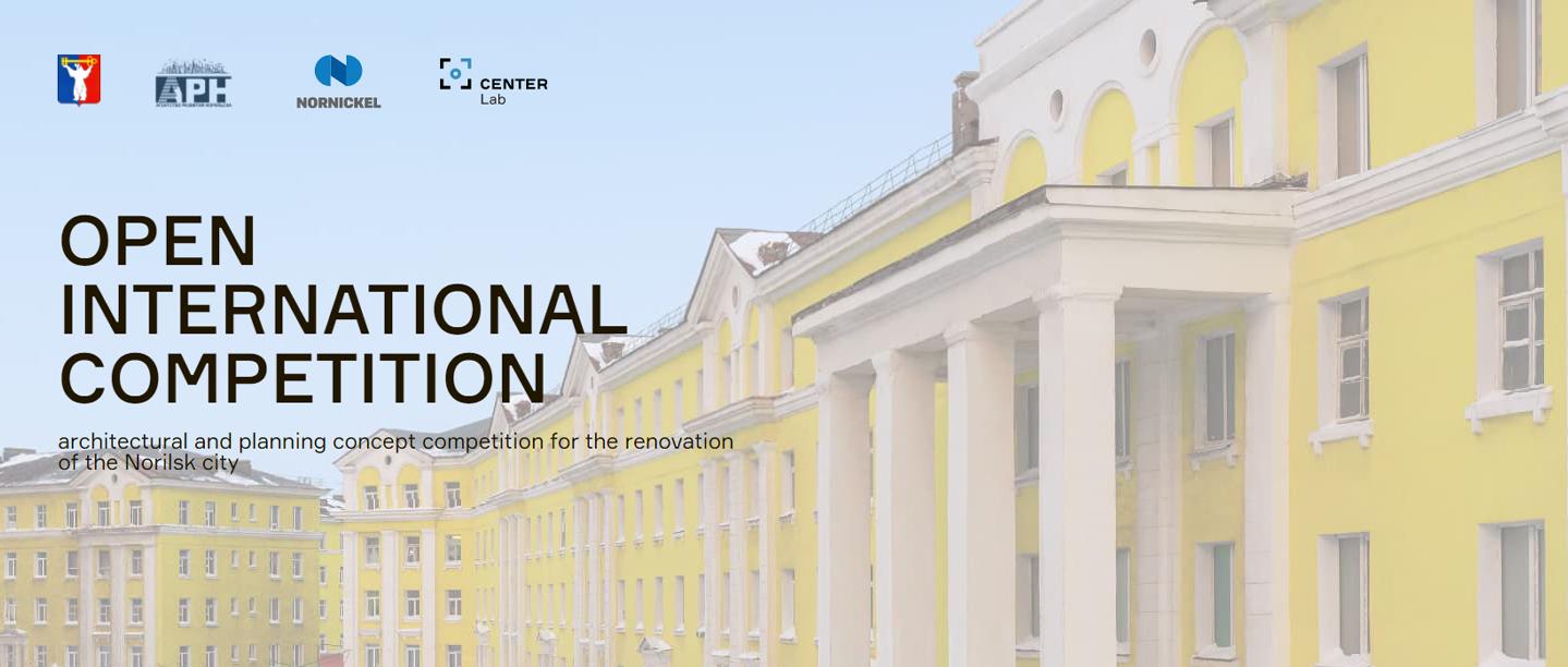 诺里尔斯克市建筑与规划更新概念设计竞赛