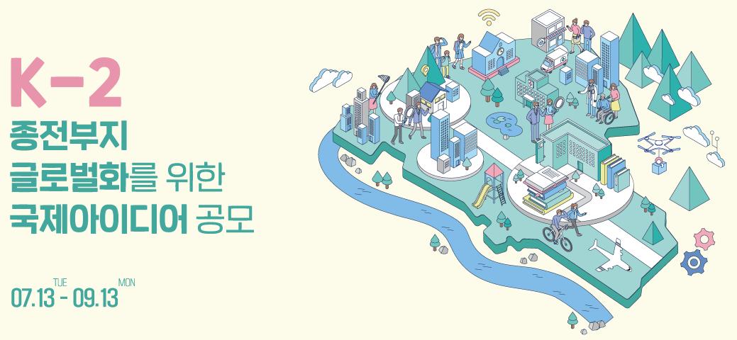 韩国 K-2 旧址国际创意设计竞赛