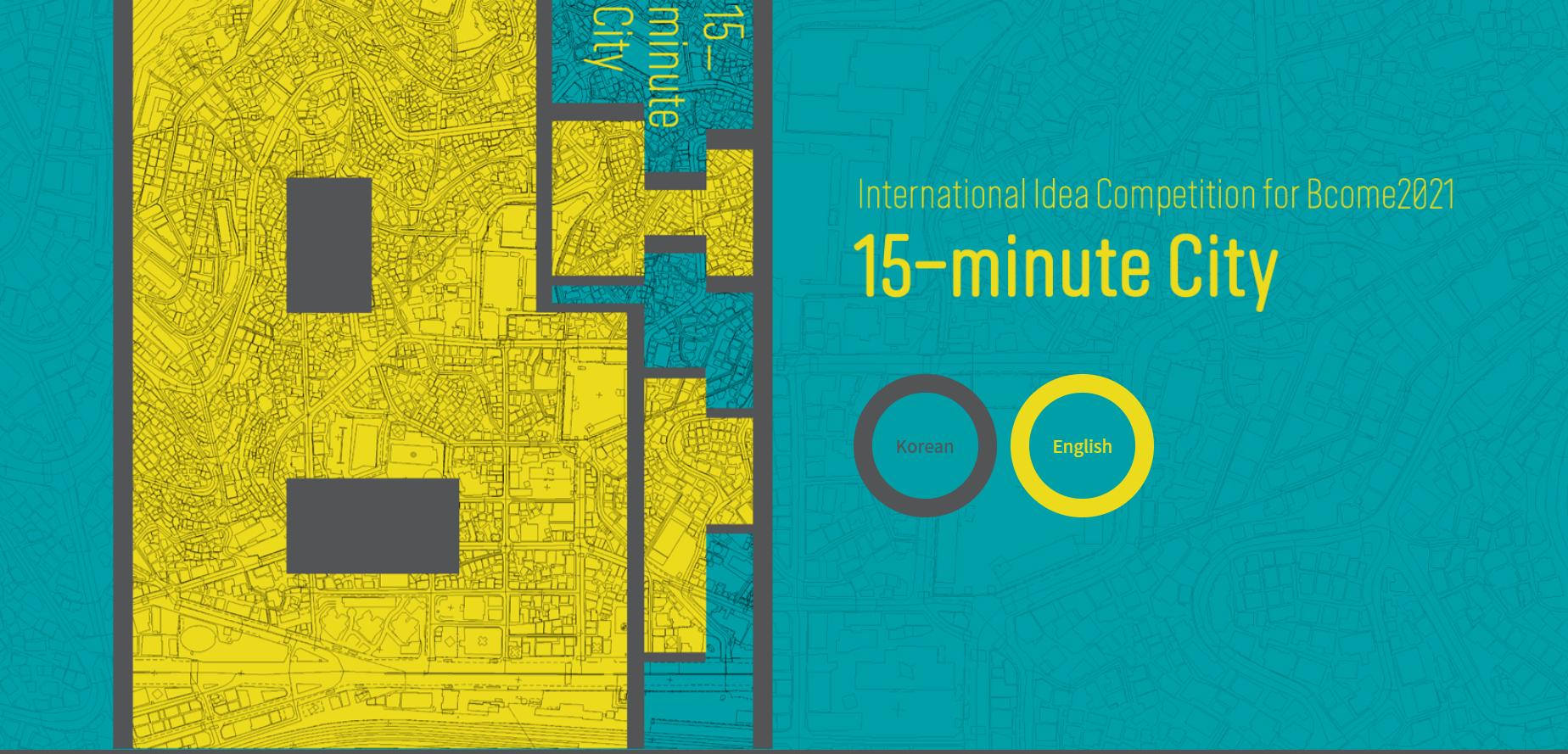 Bcome 2021——15分钟城市国际创意竞赛