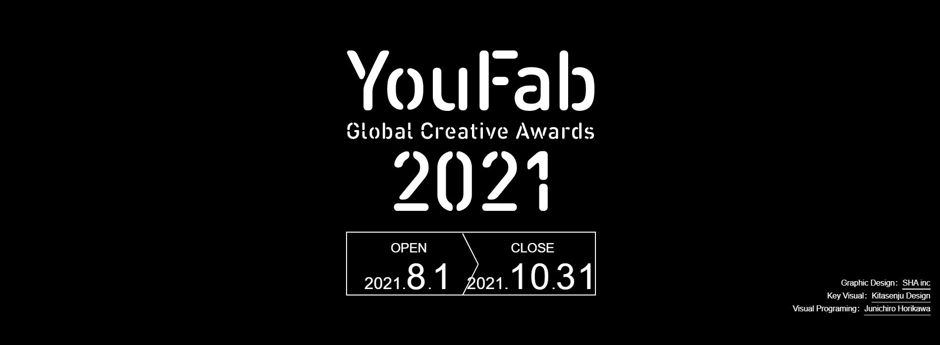 YouFab 2021 全球创意大奖赛