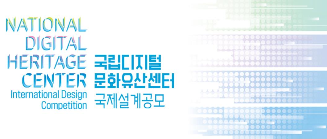 韩国国家数字遗产中心国际设计竞赛