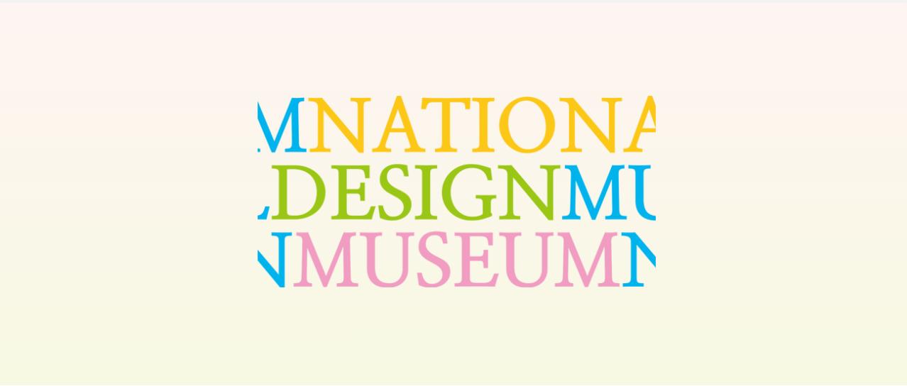 韩国国家设计博物馆设计竞赛