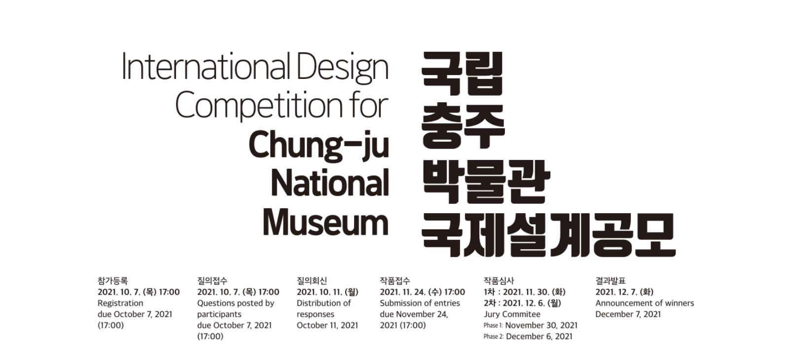 韩国国立忠州博物馆国际设计竞赛