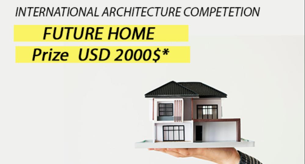 未来之家(FUTURE HOME)设计竞赛