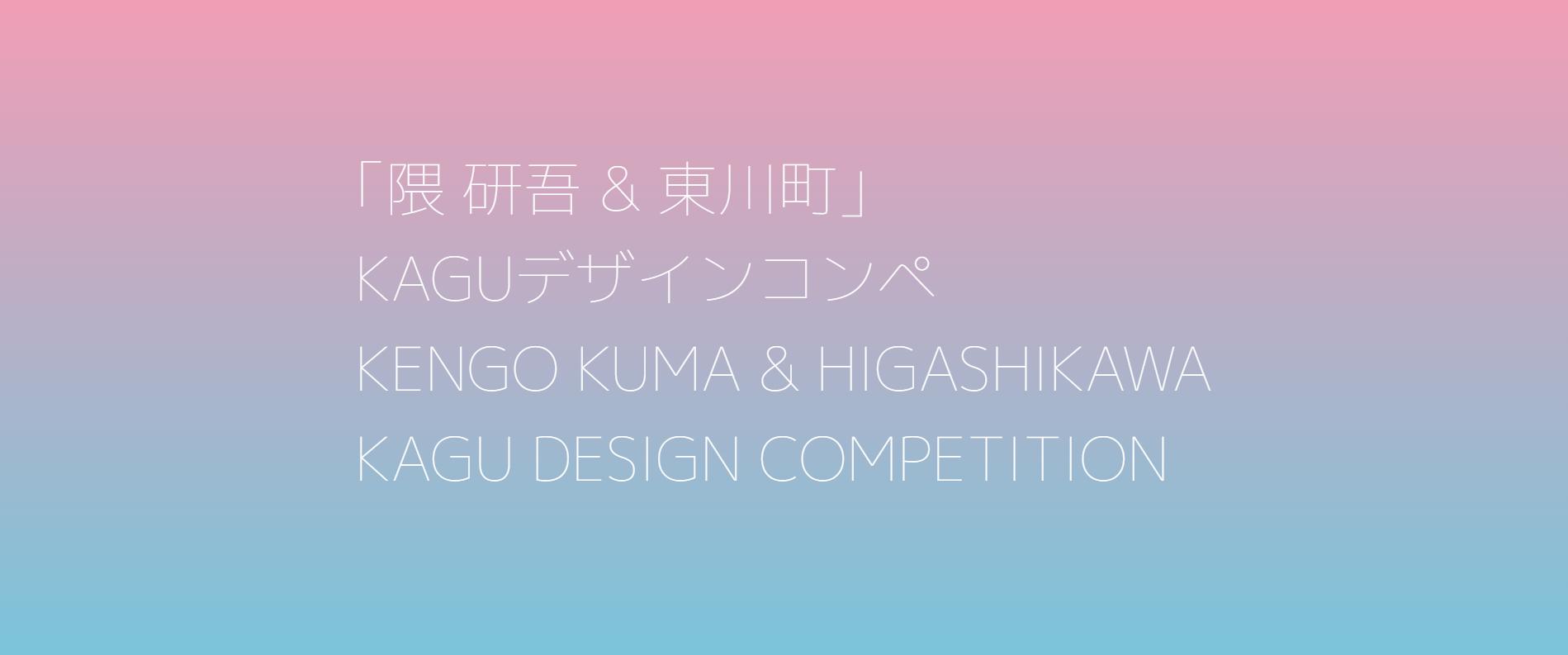 第二届隈研吾&東川町家具设计竞赛