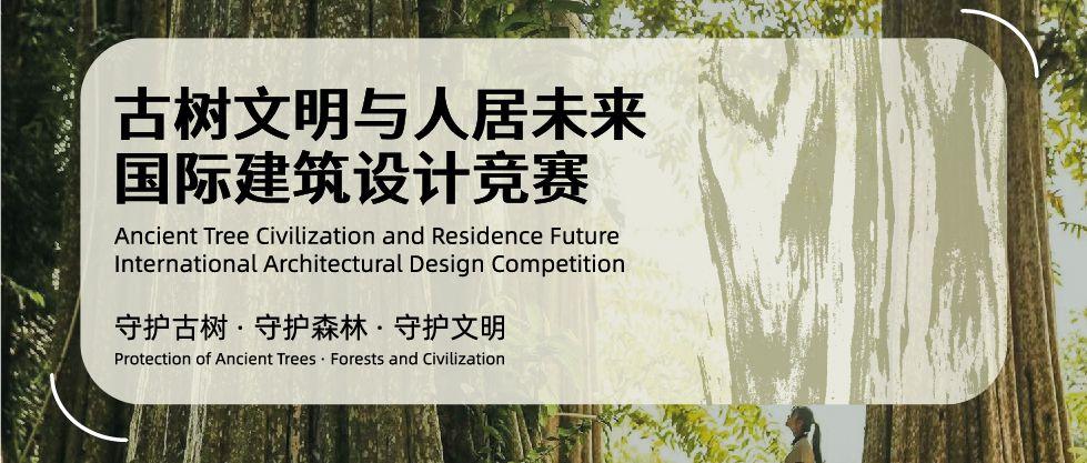 2021年古树文明与人居未来国际建筑设计竞赛