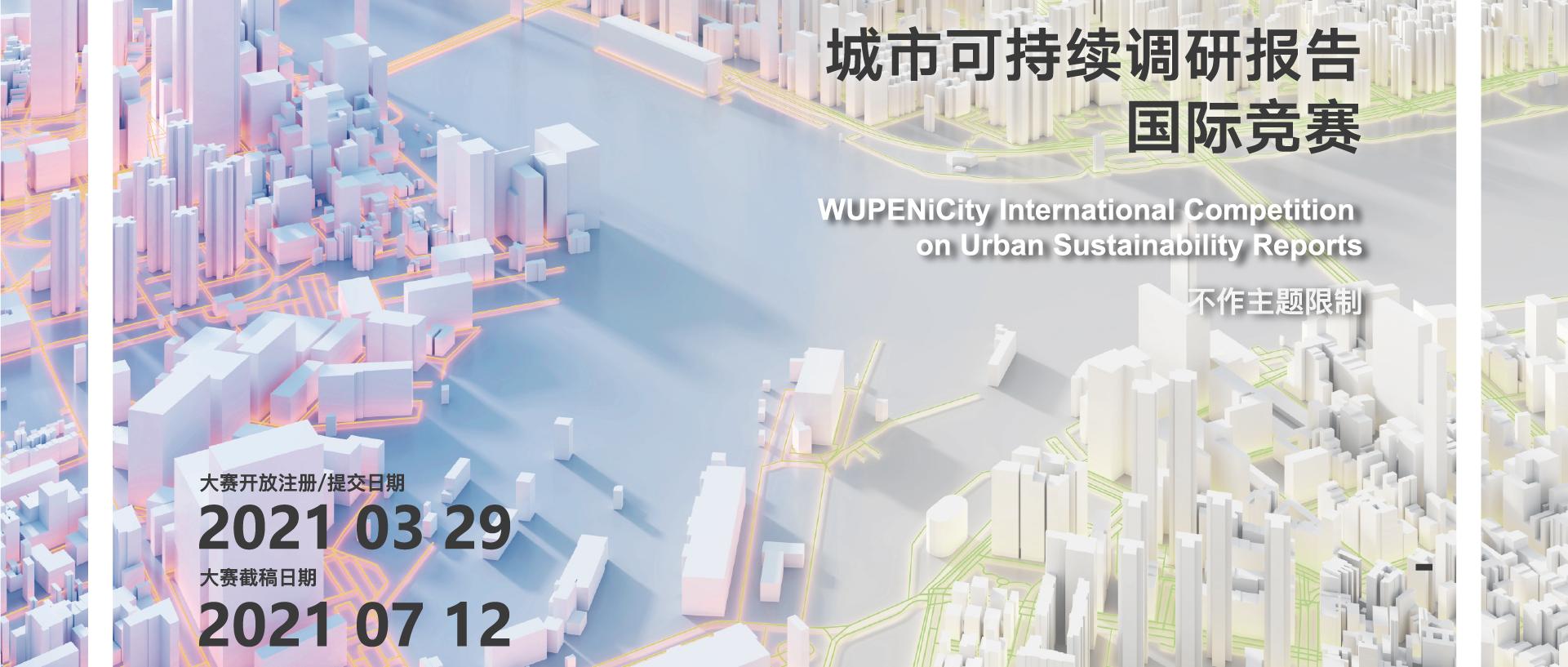 城市可持续调研报告国际竞赛