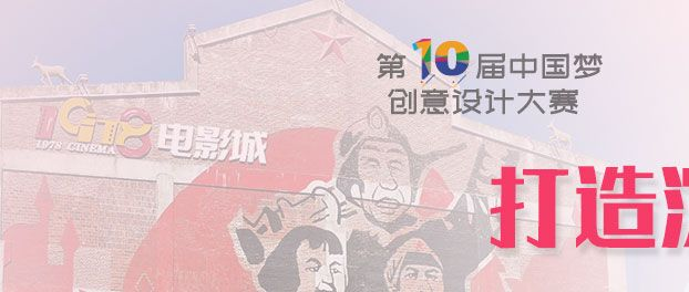 第十届中国梦绿色建筑创意设计大赛
