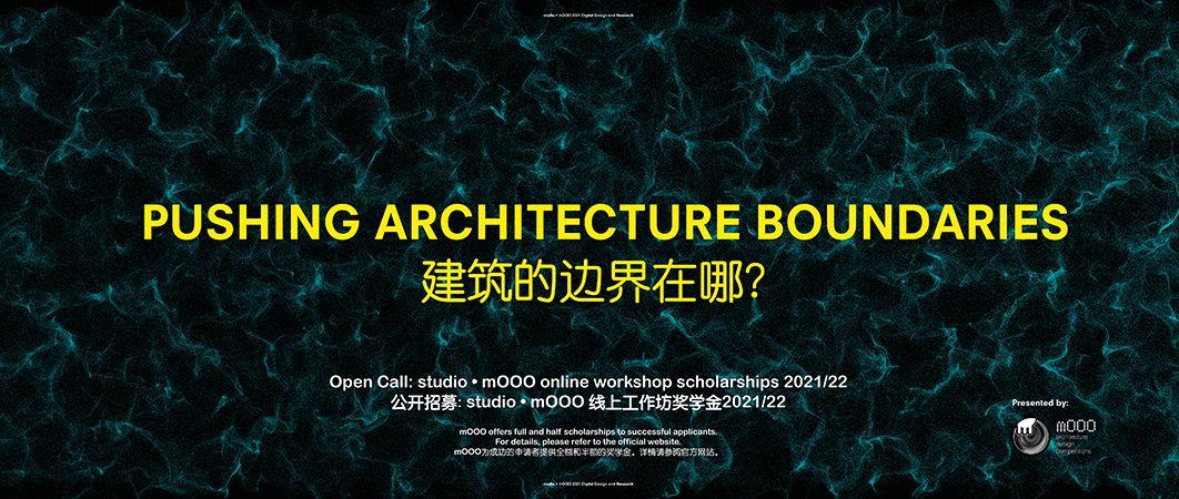 公开招募: studio • mOOO 线上工作坊奖学金2021/22