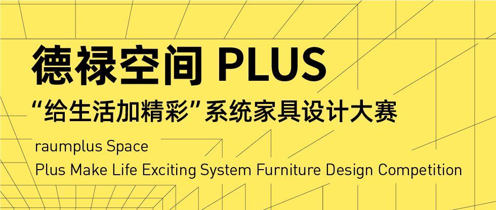 """德禄空间PLUS""""给生活加精彩""""系统家具设计大赛"""